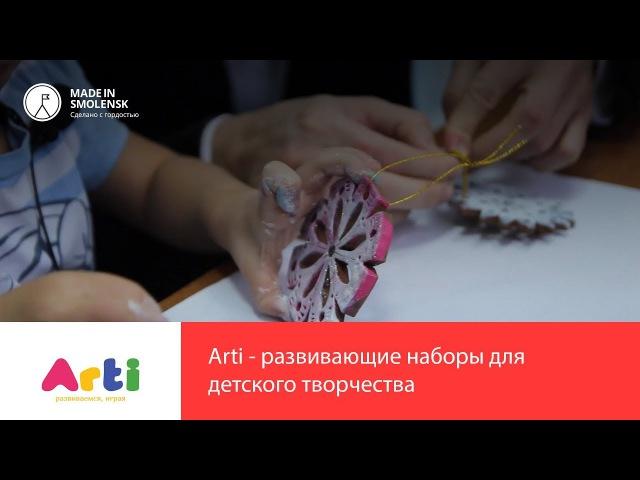 Made in Smolensk Arti