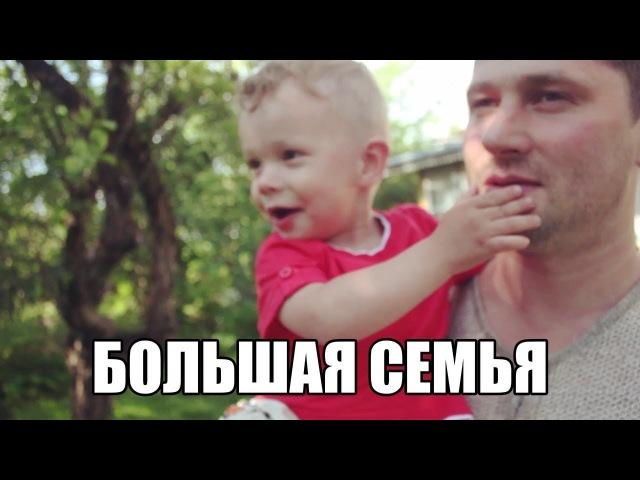 Большая семья. Режиссер Александр Антонюк. Дипломная работа. 2013