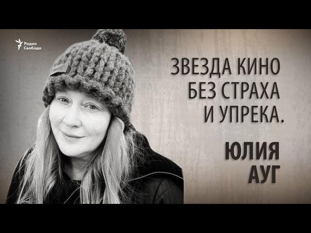 Звезда кино без страха и упрека. Юлия Ауг (Радио Свобода)