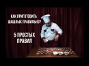 Как приготовить шашлык правильно Георг Саратов 5 простых правил