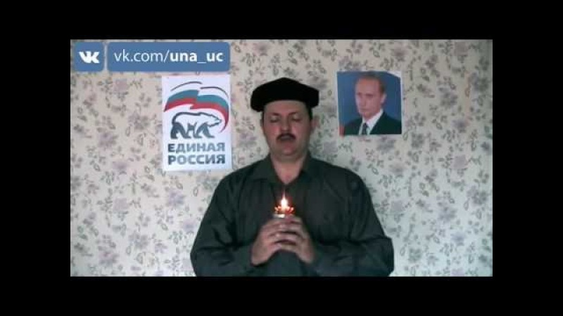Воистину Великий Путин (ВВП). Молитва царю батюшке