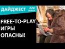 Free-to-Play игры опасны! Новостной дайджест №224