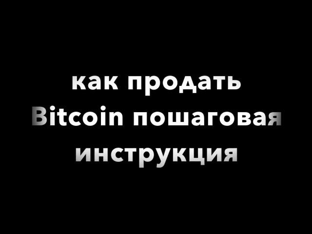 Инструкция Как легко продать Bitcoin, Как Легко купить Биткоин