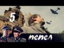 Пепел. 5 серия 2013 Военный сериал, история @ Русские сериалы
