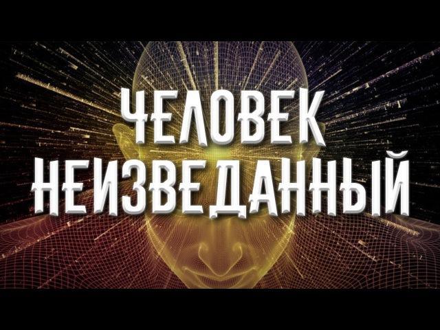 Д. Перетолчин, В. Кучеренко, А. Кучеренко. Что скрывает сознание