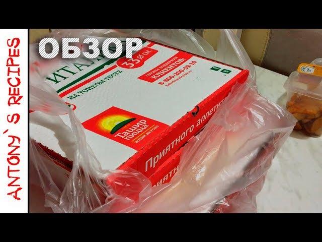 Ташир Пицца. Обзор на доставку (Tashir Pizza) (3)