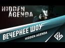 Вечернее шоу Hidden Agenda