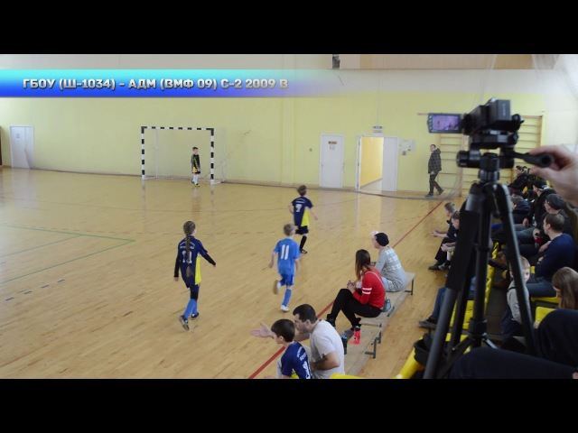 ГБОУ школа 1034 - Адмирал-ВМФ-2009-С-2 (2009 В)