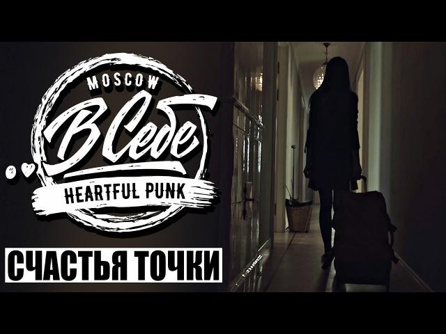 ..В СЕБЕ - СЧАСТЬЯ ТОЧКИ [Official Video]