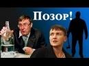 Савченко У Луценко поехала крыша еще когда он пьяный с топором вышел к людям на мирный митинг