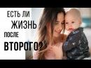ЕСТЬ ЛИ ЖИЗНЬ ПОСЛЕ РОЖДЕНИЯ ВТОРОГО РЕБЕНКА 💖 Марина Ведрова