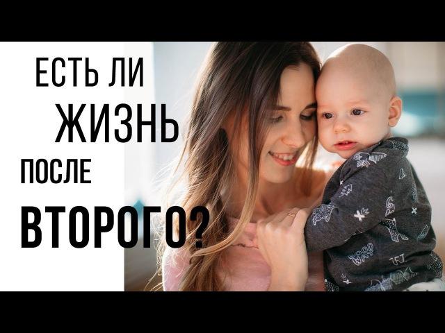 ЕСТЬ ЛИ ЖИЗНЬ ПОСЛЕ РОЖДЕНИЯ ВТОРОГО РЕБЕНКА? 💖 Марина Ведрова