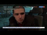 Новости на «Россия 24»  •  Задержание с признанием: опубликовано видео с организаторами терактов в Питере