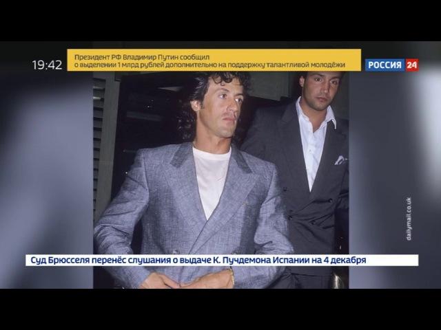 Новости на «Россия 24» • Сталлоне обвинили в принуждении 16-летней фанатки к сексу