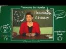 Потомучка без Ашибок 08 Подложить свинью Урок русского языка