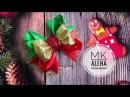 Новогодние бантики на заколках 11см мк Канзаши Алена Хорошилова tutorial diy robbon bows