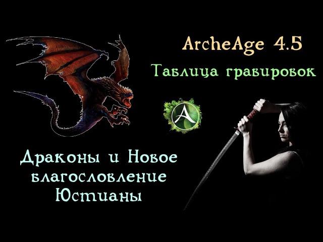ArcheAge 4.5. Таблица гравировок. Новая система благословеня Юстианы. Драконы и парол ...