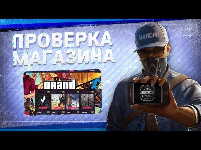 Проверка магазина45 - mogame.zzz.com.ua (ЗАБРОШЕННЫЙ МАГАЗИН?)
