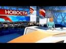 Новости Сегодня - 1 канал - Дневные Новости - 12.03.2018 12.00