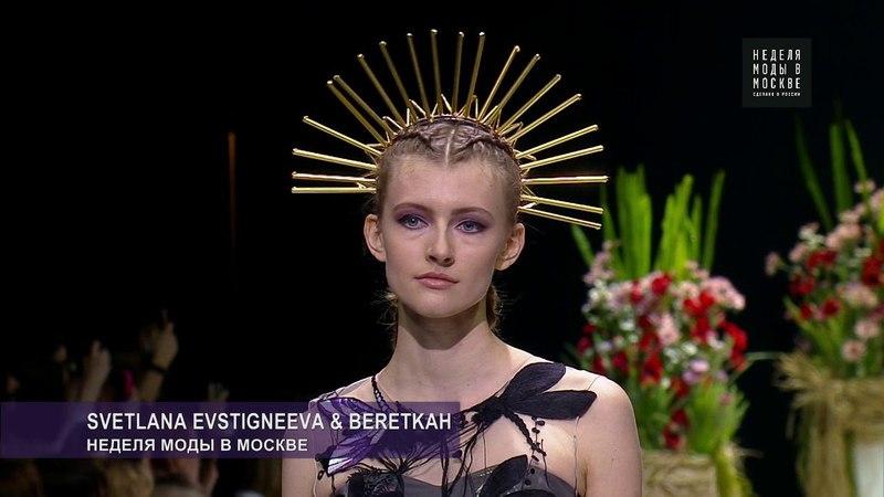 Svetlana Evstigneeva Beretkah MOSCOW FASHION WEEK СЕЗОН F W 2018 2019 20 25 МАРТА 2018