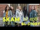 Стыд Франция Skam France 2 сезон 8 серия русские субтитры