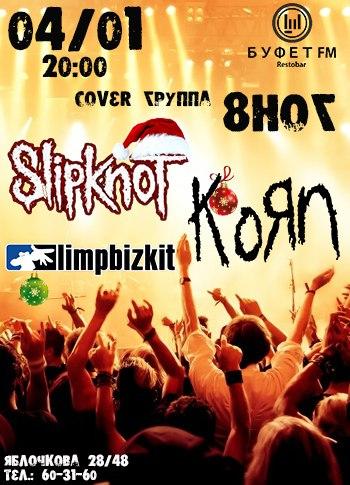 Афиша Саратов Korn,Limp Bizkit,Slipknot(covers) 04/01 Буфет FM