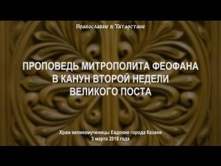Проповедь митрополита Феофана в канун второй Недели Великого поста
