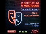 Pr production//Открытый Микрофон\\Специальный выпуск