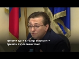 Выступление Сергея Безрукова в Госдуме
