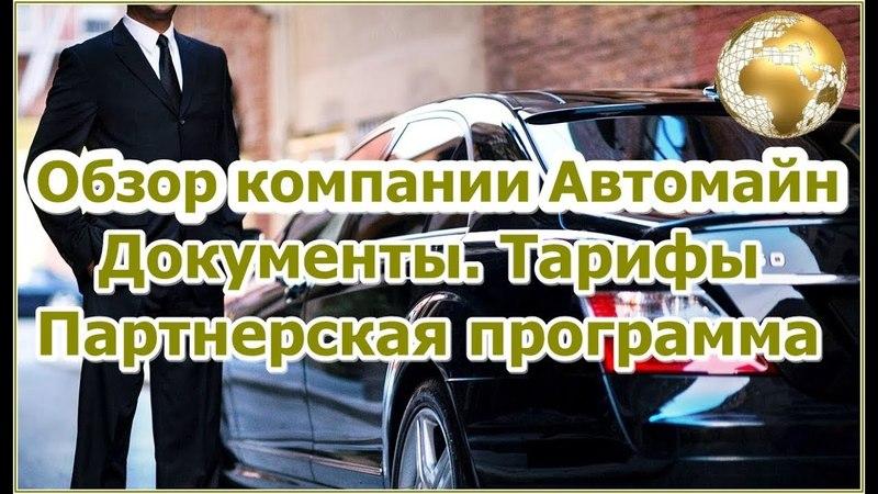 Обзор компании Автомайн Документы Тарифы Партнерская программа