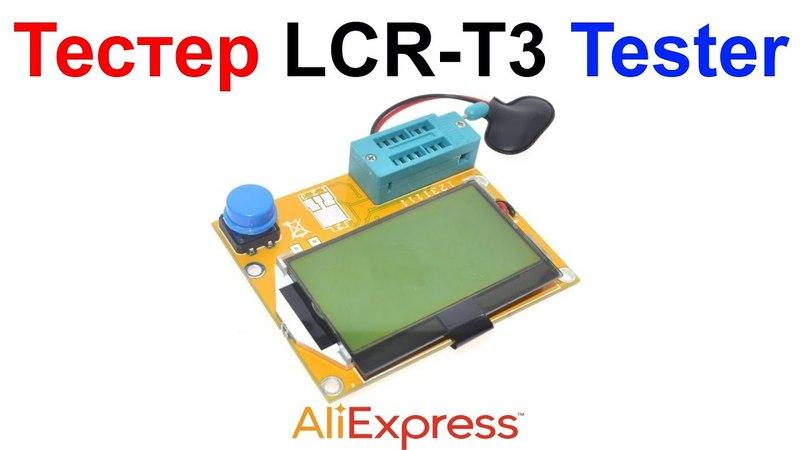 Тестер LCR-T3 Транзистор Тестер - Transistor Tester AliExpress