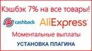 EPN cashback (кэшбэк) на Aliexpress. Коротко и понятно! Alex Boyko