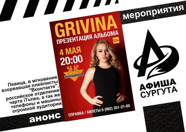 Афиша города сургута концерты билеты цирк луганск купить