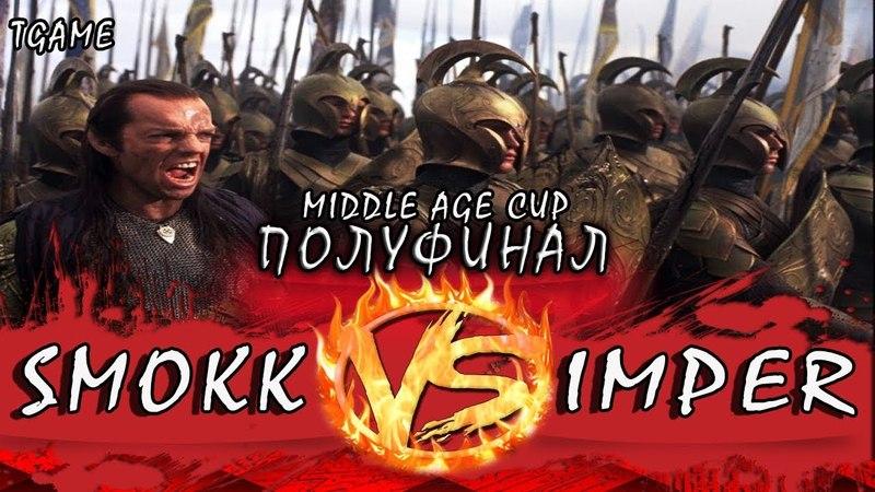LOTR BFME 2 - ЭПИЧНЫЙ [PRO] ПОЛУФИНАЛ ТУРНИРА [MIDDLE AGE CUP] MR.SMOKkkk VS IMPERIALIST
