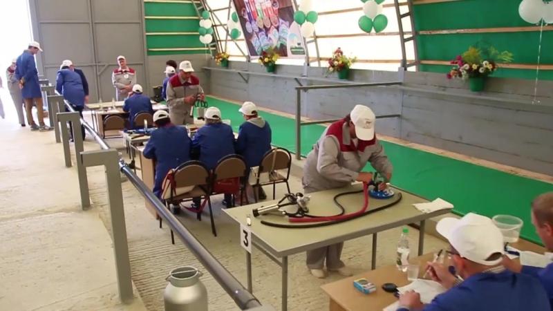 26 Всероссийский конкурс на лучшего по профессии среди операторов машинного доения коров