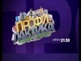 14 апреля Юлия Ковальчук на шоу «Профилактика» на т/к «Москва 24» (анонс)