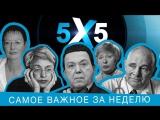 5X5: Норд-Ост - о чём не любит вспоминать Путин
