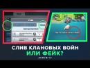 AuRuM TV СЛИВ КЛАНОВЫХ ВОЙН ИЛИ ФЕЙК CLASH ROYALE