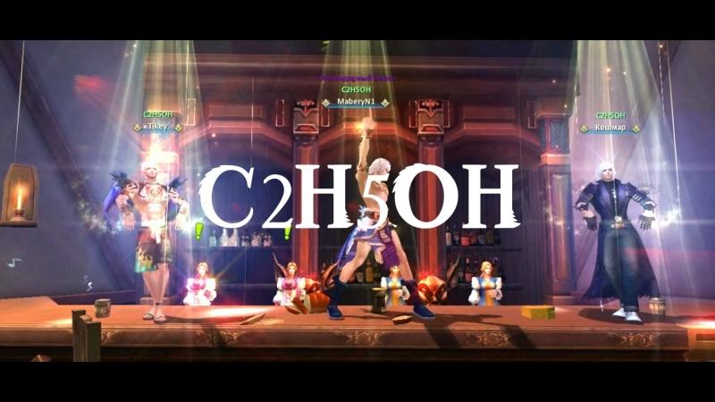 Гильдия С2Н5ОН FW Rebirth 2018 Флешмоб Танцуй пока молодой