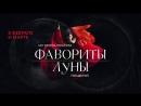 Шоу «Фавориты Луны» в марте в «Ленинград Центре»!