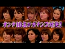 LONDON HEARTS (2012.05.22) - Women Rating Oneself 4 (うぬぼれ注意 オンナの自分番付 IV)