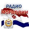 Радио Мордовии