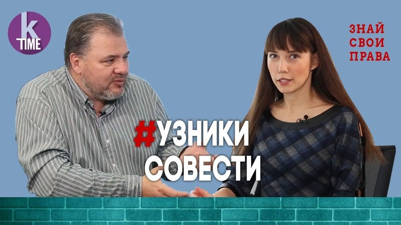 Руслан Коцаба Тюрьма за убеждения 7 Знай свои права