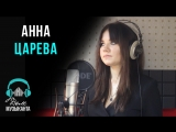 Анна Царёва - Total eclipse of your heart