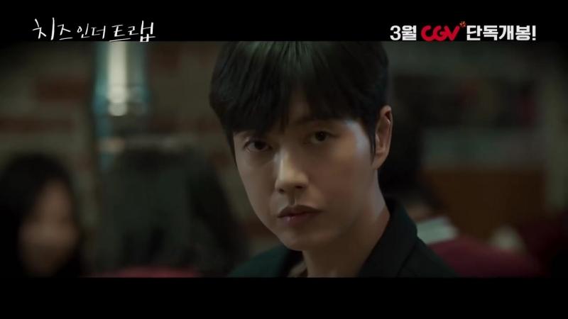 Сыр в мышеловке | Cheese in the Trap Movie (Южная Корея, 2018)