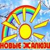"""""""НОВЫЕ ЖАЛЮЗИ"""" - производитель жалюзи Красноярск"""