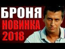 БРОНЯ (2018) Русские детективы 2018 Новинки Сериалы Фильмы 2018 HD