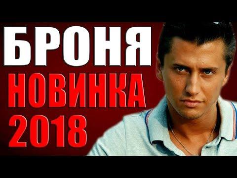 БРОНЯ 2018 Русские детективы 2018 Новинки Сериалы Фильмы 2018 HD
