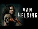 Ван Хельсинг (Van Helsing) - (1 сезон)