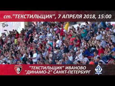 Анонс матча Текстильщик Иваново - Динамо-2 Санкт-Петербург